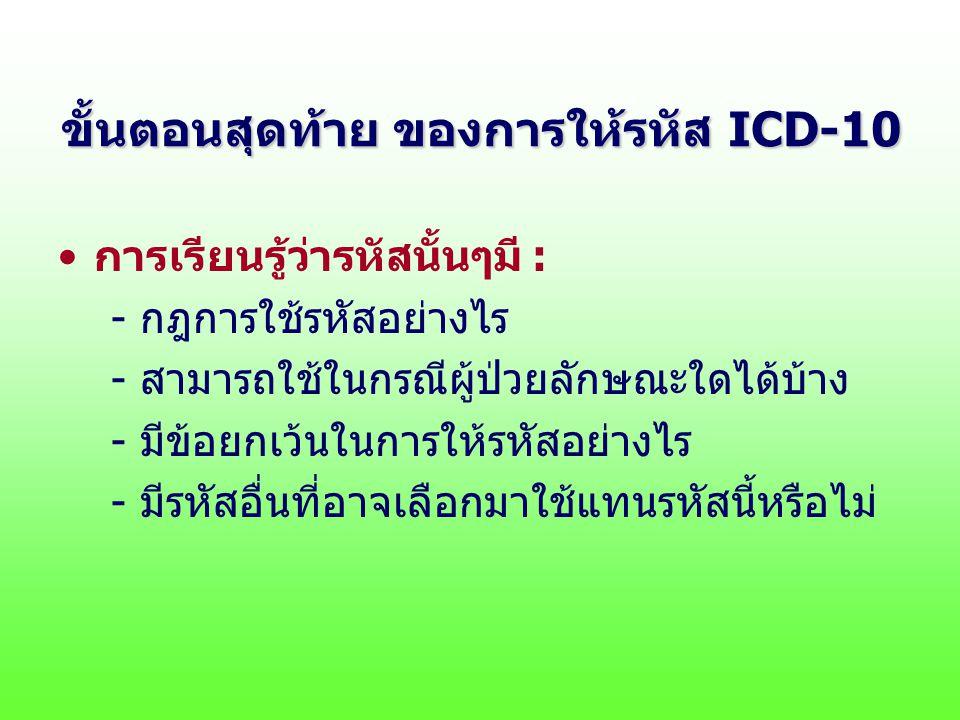 ขั้นตอนสุดท้าย ของการให้รหัส ICD-10