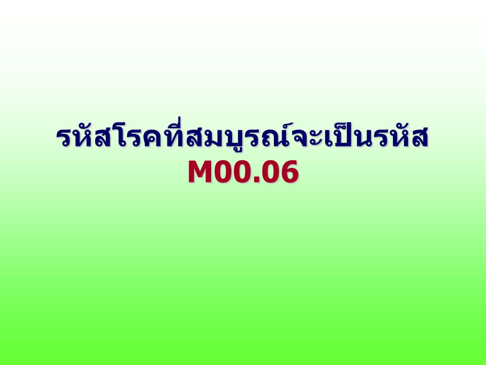 รหัสโรคที่สมบูรณ์จะเป็นรหัส M00.06