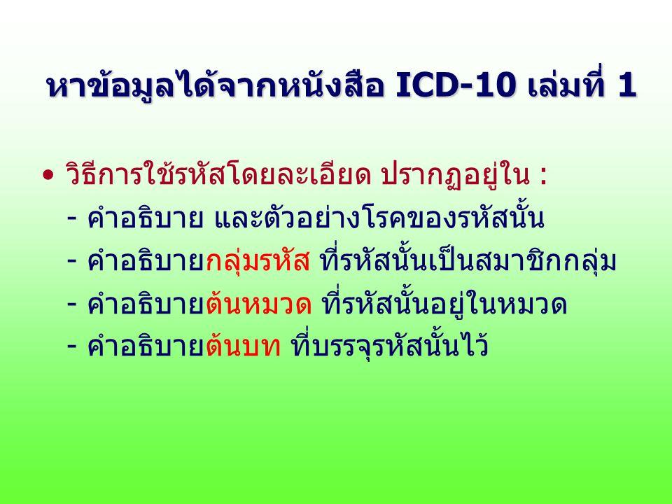 หาข้อมูลได้จากหนังสือ ICD-10 เล่มที่ 1