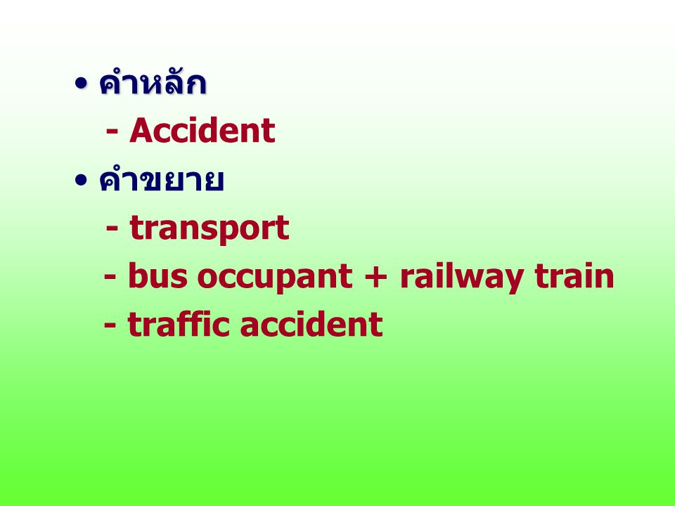 คำหลัก - Accident คำขยาย - transport - bus occupant + railway train - traffic accident
