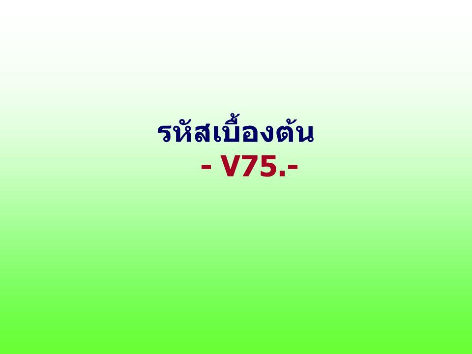 รหัสเบื้องต้น - V75.-