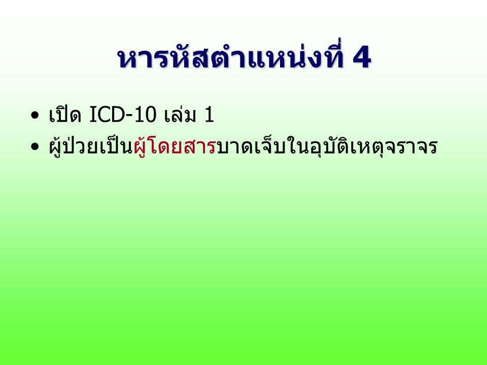 หารหัสตำแหน่งที่ 4 เปิด ICD-10 เล่ม 1