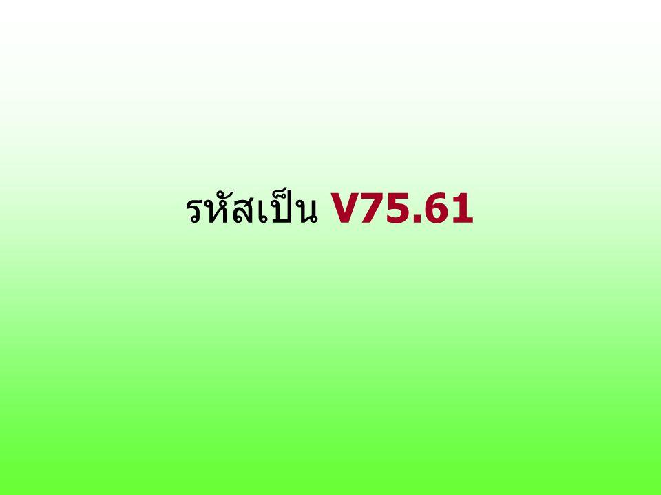 รหัสเป็น V75.61