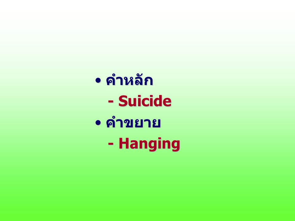 คำหลัก - Suicide คำขยาย - Hanging