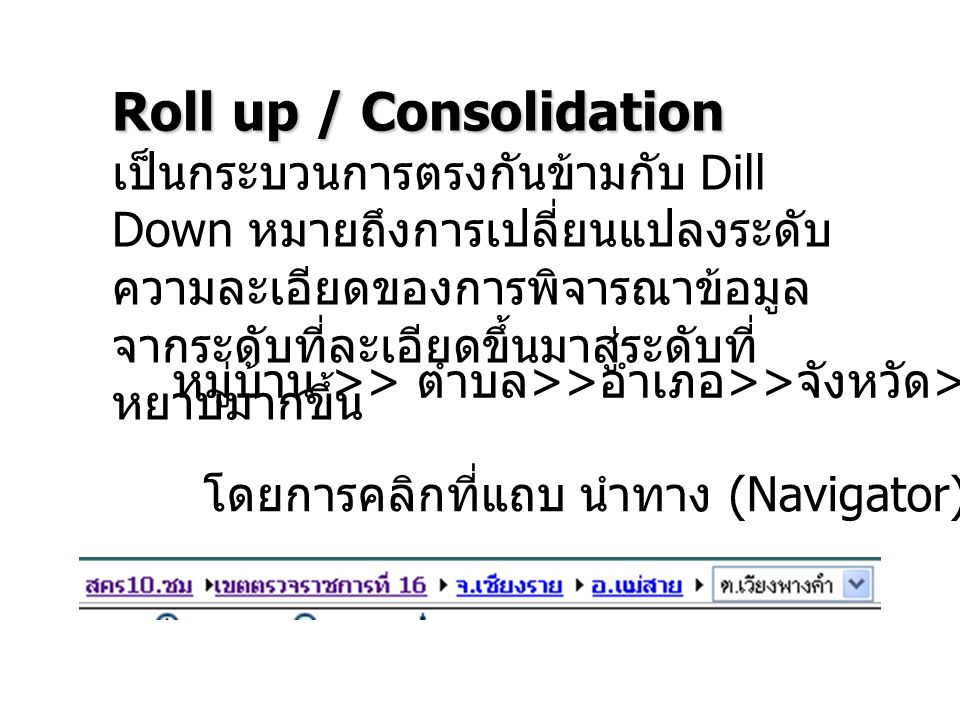 Roll up / Consolidation
