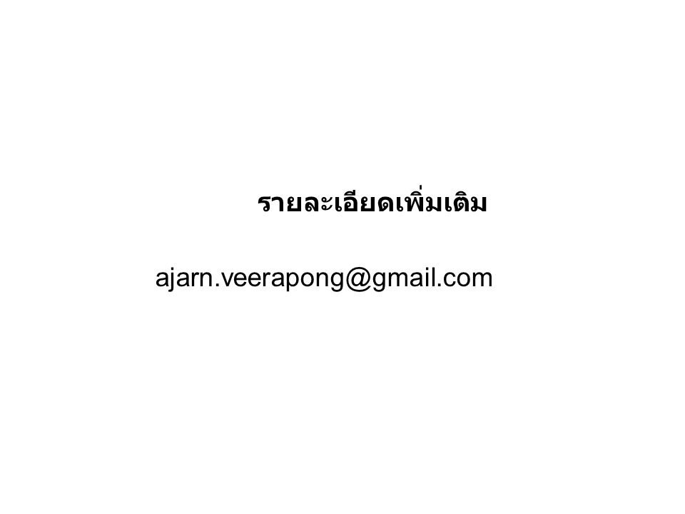รายละเอียดเพิ่มเติม ajarn.veerapong@gmail.com