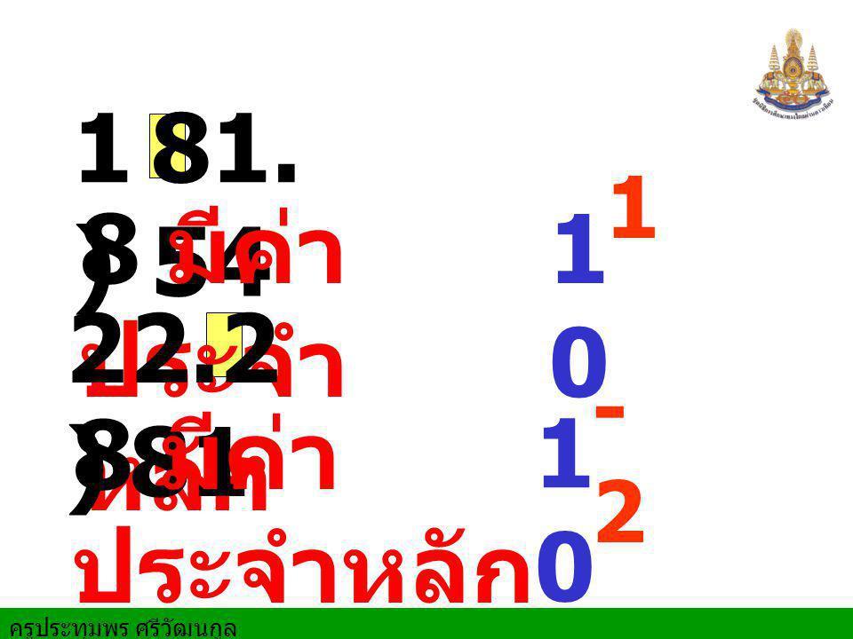1) 81.54 1 8 มีค่าประจำหลัก 10 2) 2.281 -2 8 มีค่าประจำหลัก 10