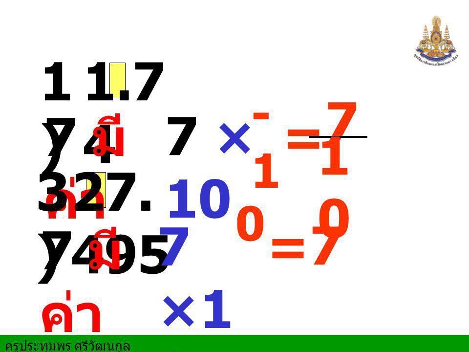 1) 1.74 -1 7 7 มีค่า 7 × 10 = 10 3) 27.495 7 ×10 = 7 7 มีค่า
