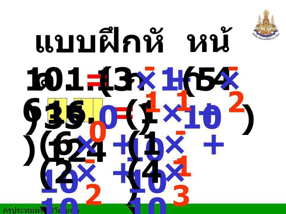 แบบฝึกหัด 1.1 ก หน้า 4 1) 0.35 = (3×10 ) + (5×10 ) 6) 16.124 = (1×10 )