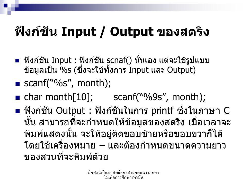 ฟังก์ชัน Input / Output ของสตริง