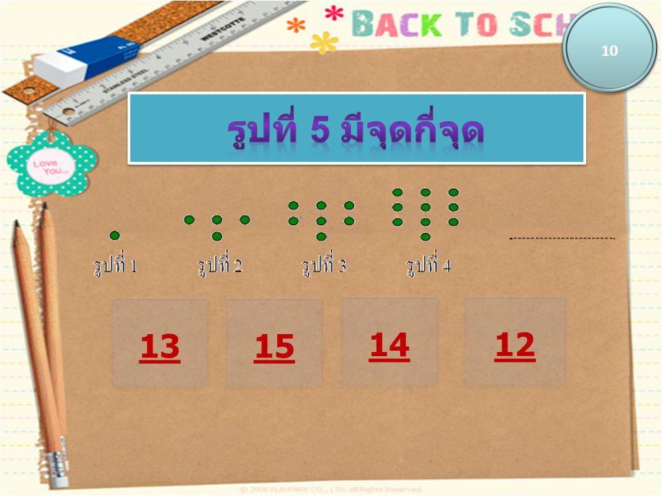 10 รูปที่ 5 มีจุดกี่จุด 13 15 14 12