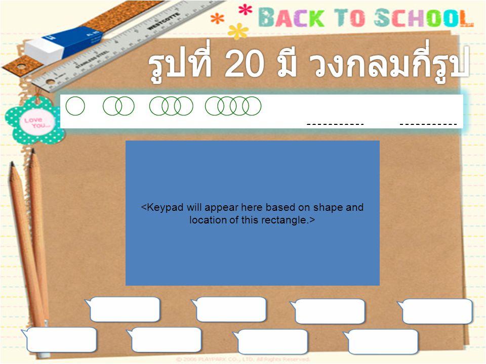 รูปที่ 20 มี วงกลมกี่รูป <Keypad will appear here based on shape and location of this rectangle.>