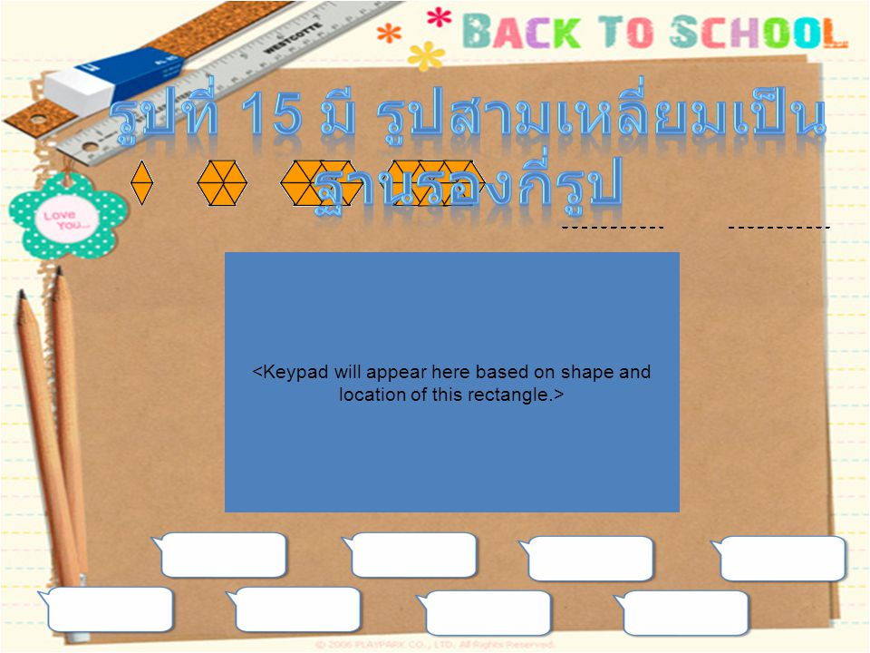 รูปที่ 15 มี รูปสามเหลี่ยมเป็นฐานรองกี่รูป