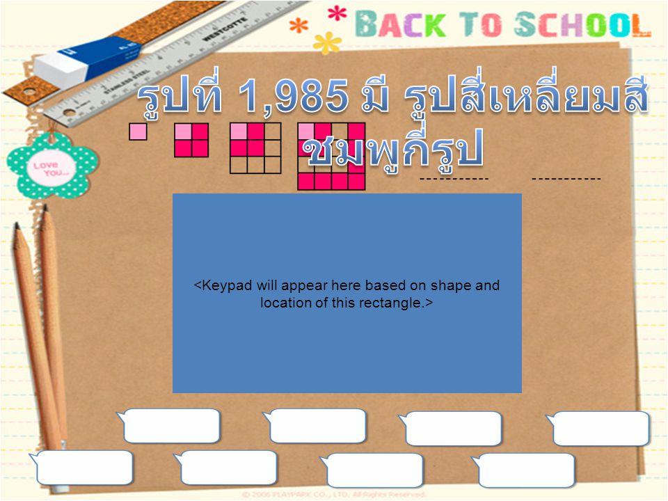 รูปที่ 1,985 มี รูปสี่เหลี่ยมสีชมพูกี่รูป