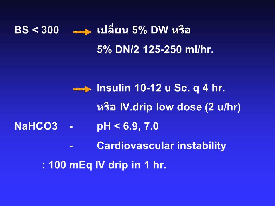 BS < 300. เปลี่ยน 5% DW หรือ. 5% DN/2 125-250 ml/hr