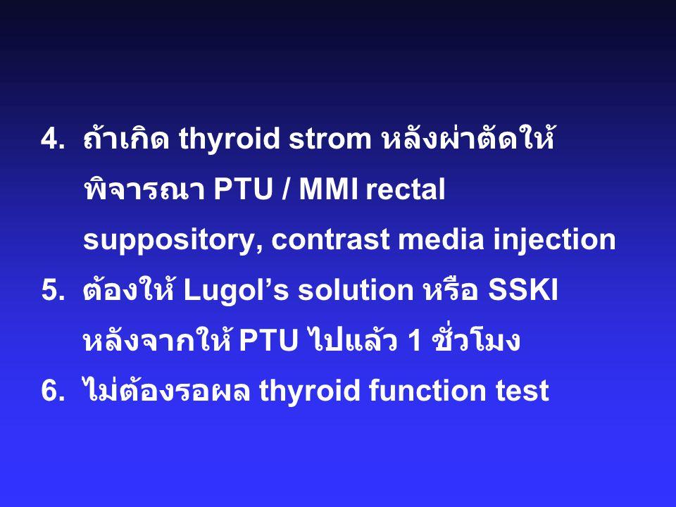 4. ถ้าเกิด thyroid strom หลังผ่าตัดให้
