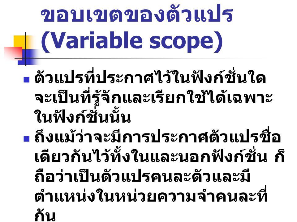 ขอบเขตของตัวแปร (Variable scope)
