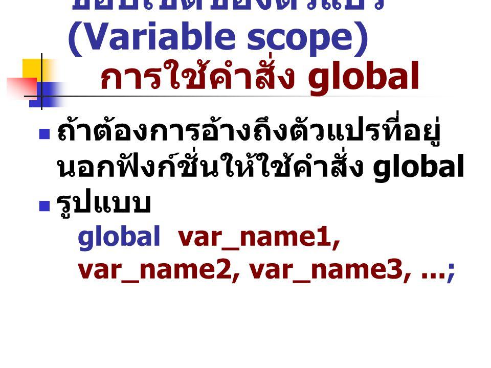 ขอบเขตของตัวแปร (Variable scope) การใช้คำสั่ง global