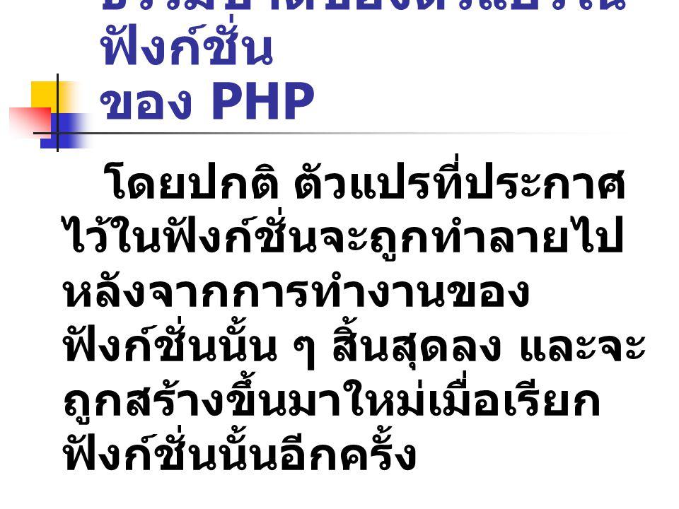 ธรรมชาติของตัวแปรในฟังก์ชั่น ของ PHP