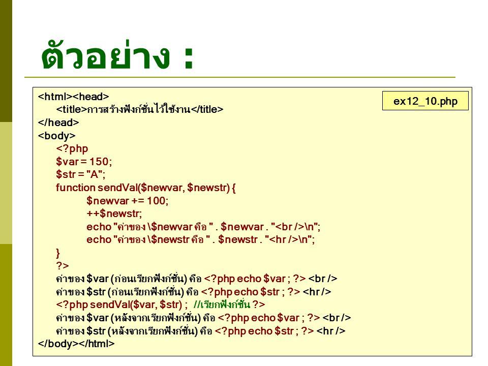 ตัวอย่าง : <html><head> ex12_10.php