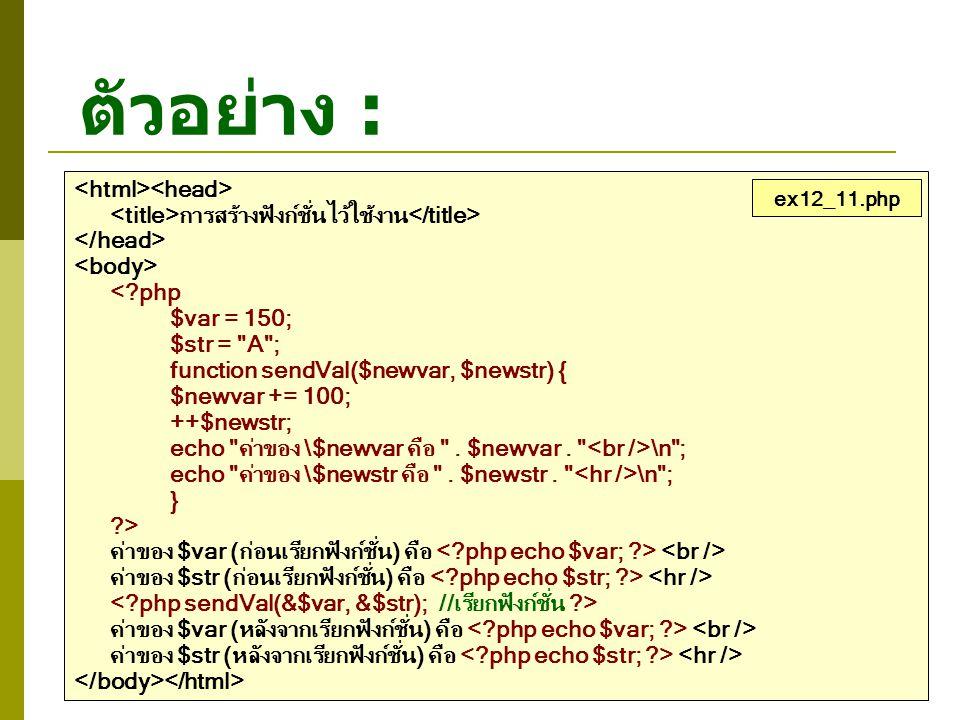 ตัวอย่าง : <html><head>