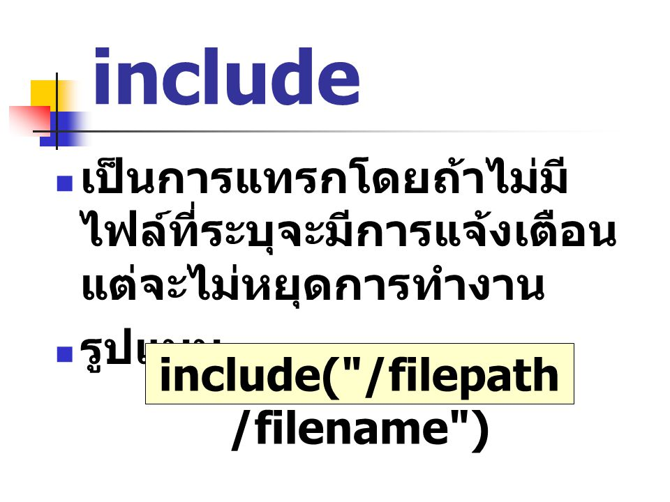 include( /filepath/filename )