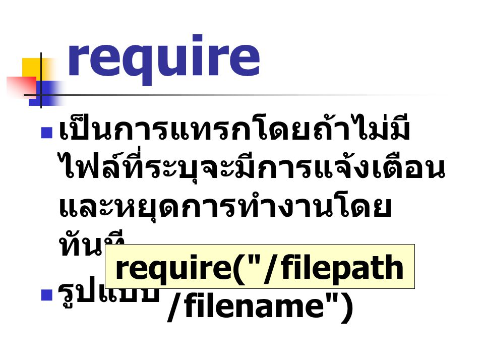 require( /filepath/filename )