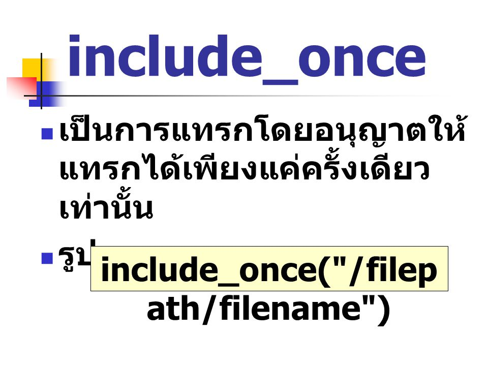include_once( /filepath/filename )