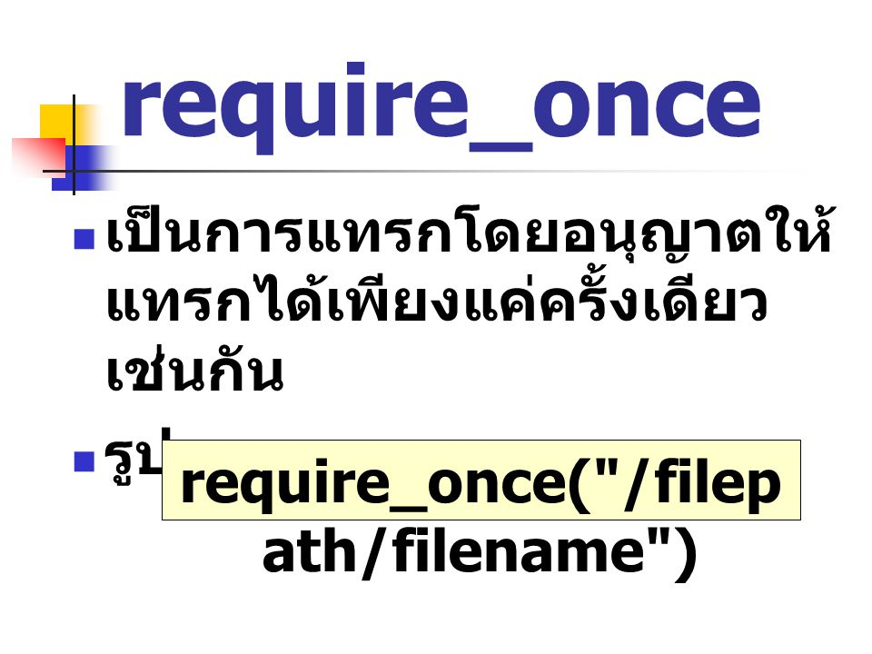 require_once( /filepath/filename )