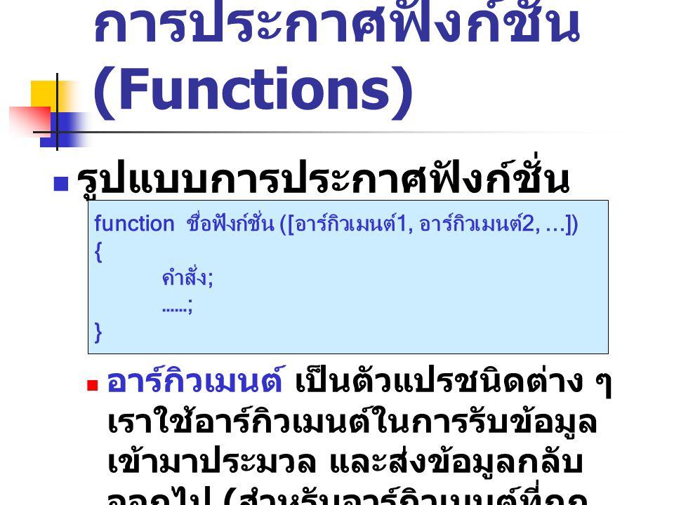 การประกาศฟังก์ชั่น (Functions)