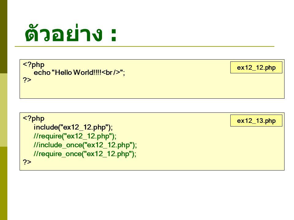 ตัวอย่าง : < php echo Hello World!!!!<br /> ; > < php