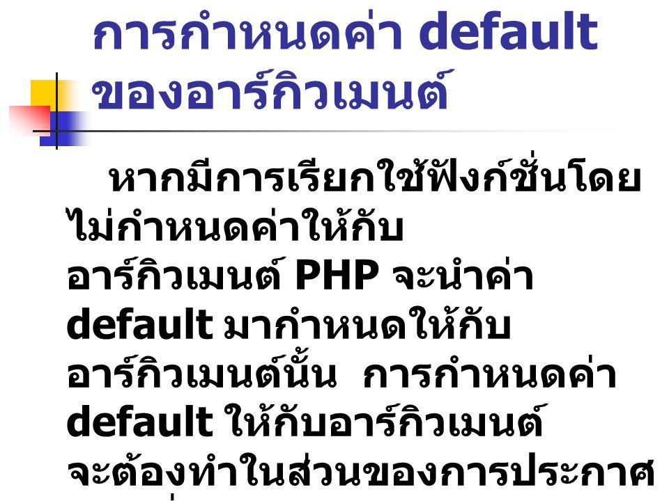 การกำหนดค่า default ของอาร์กิวเมนต์