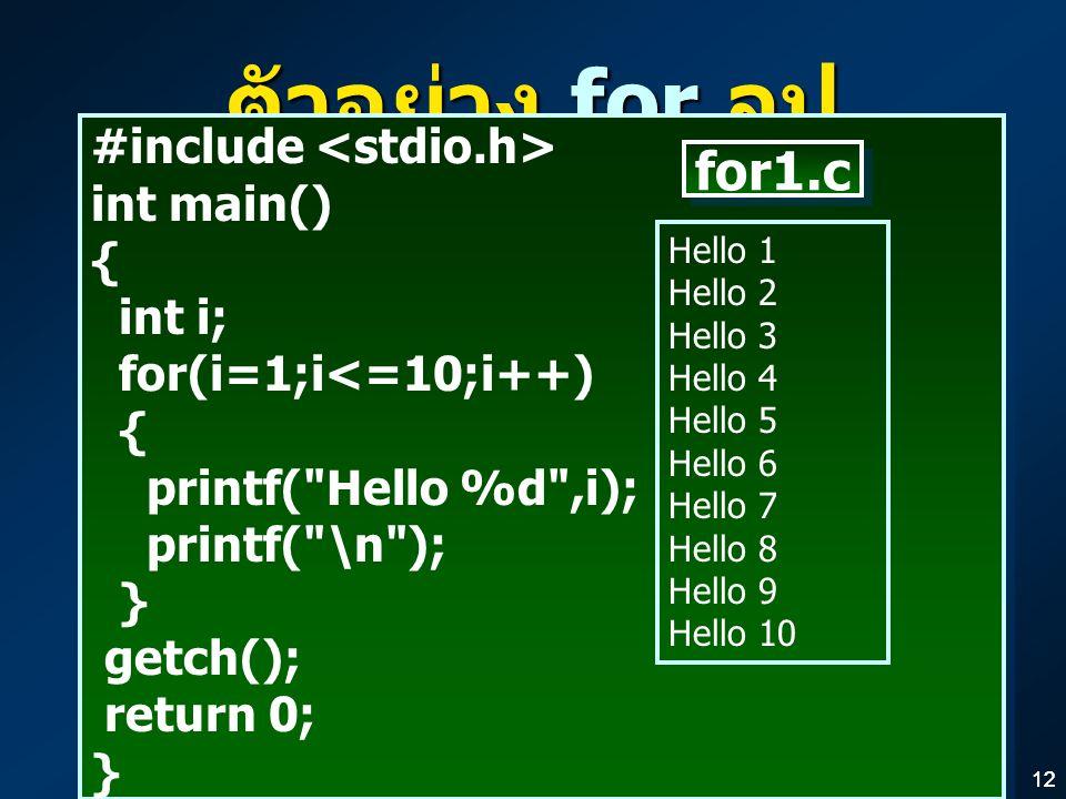 ตัวอย่าง for ลูป for1.c #include <stdio.h> int main() { int i;