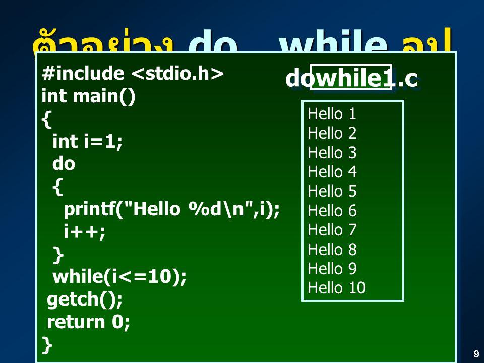 ตัวอย่าง do…while ลูป dowhile1.c #include <stdio.h> int main() {
