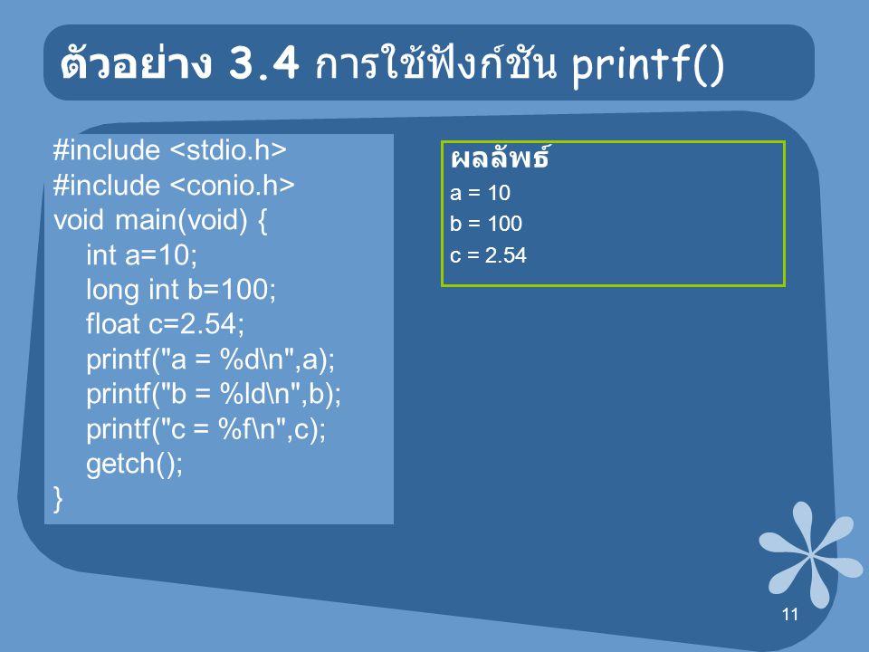 ตัวอย่าง 3.4 การใช้ฟังก์ชัน printf()