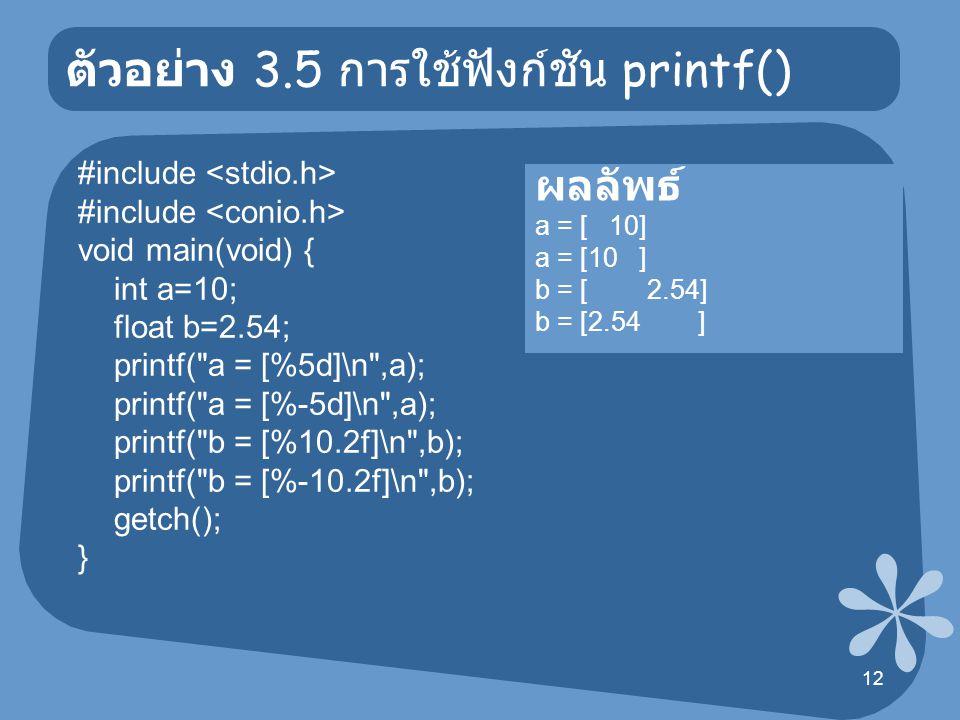 ตัวอย่าง 3.5 การใช้ฟังก์ชัน printf()