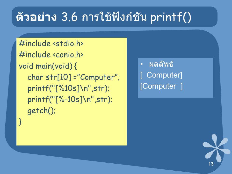 ตัวอย่าง 3.6 การใช้ฟังก์ชัน printf()