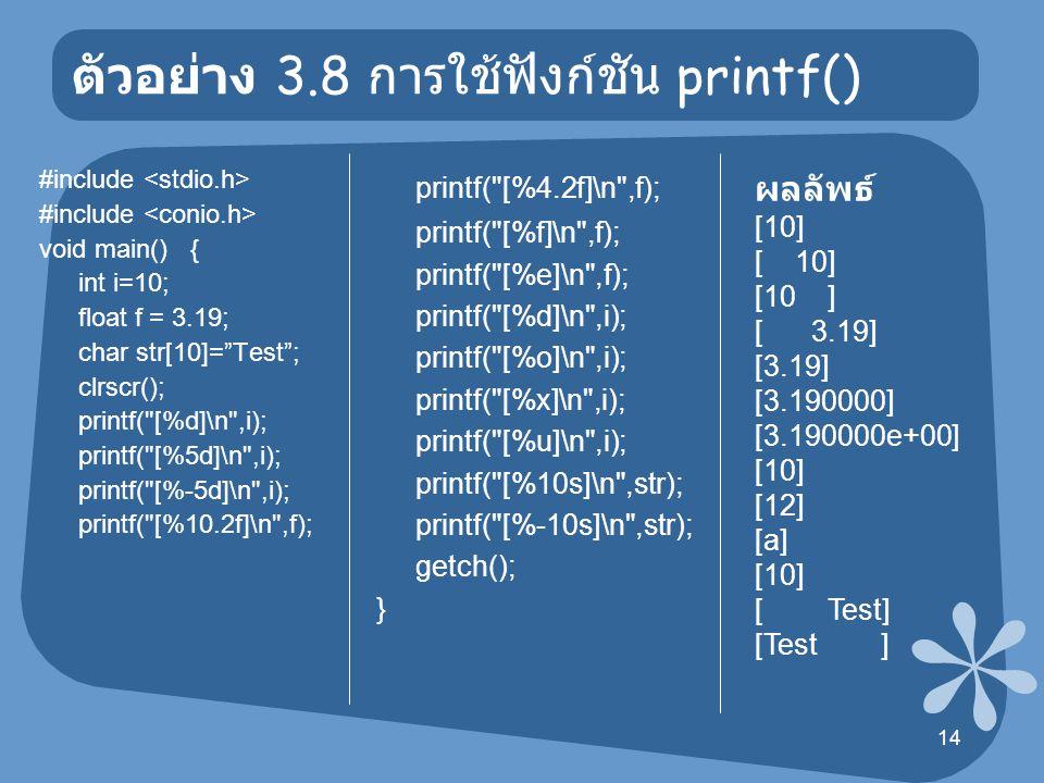 ตัวอย่าง 3.8 การใช้ฟังก์ชัน printf()
