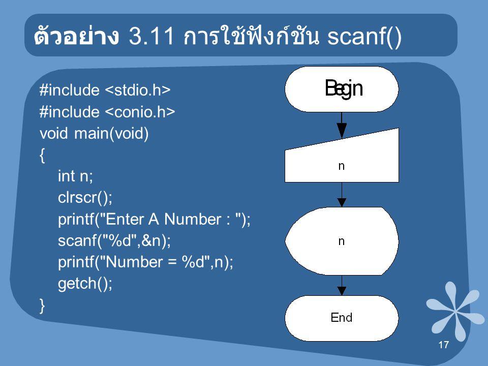 ตัวอย่าง 3.11 การใช้ฟังก์ชัน scanf()