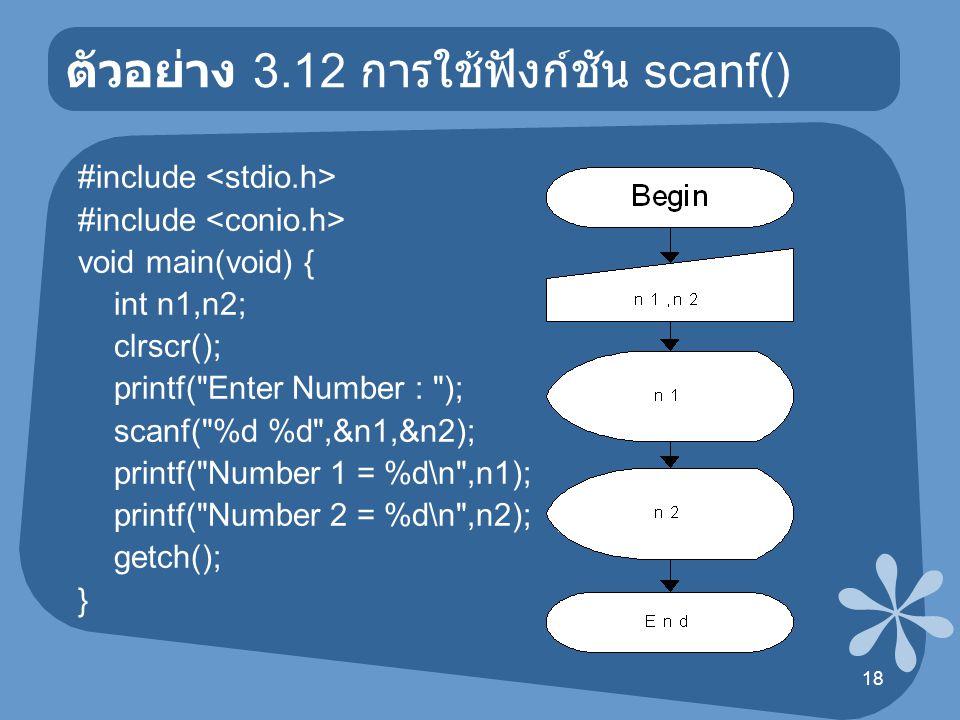 ตัวอย่าง 3.12 การใช้ฟังก์ชัน scanf()