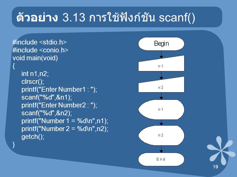 ตัวอย่าง 3.13 การใช้ฟังก์ชัน scanf()