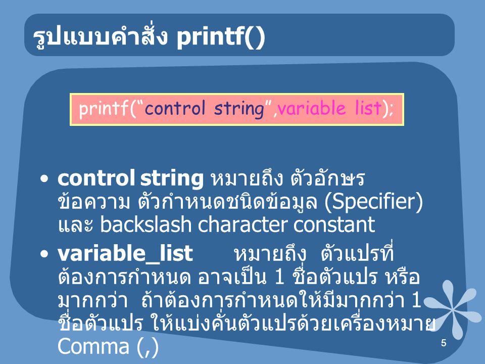 รูปแบบคำสั่ง printf()