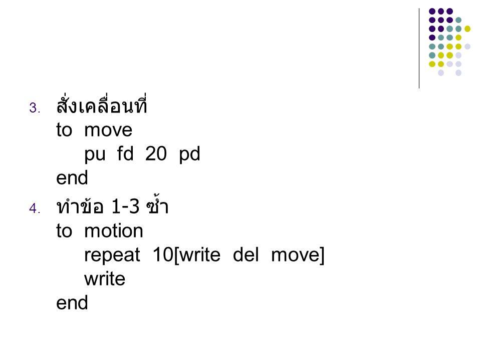 สั่งเคลื่อนที่ to move pu fd 20 pd end