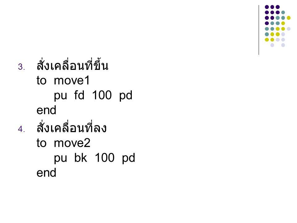 สั่งเคลื่อนที่ขึ้น to move1 pu fd 100 pd end
