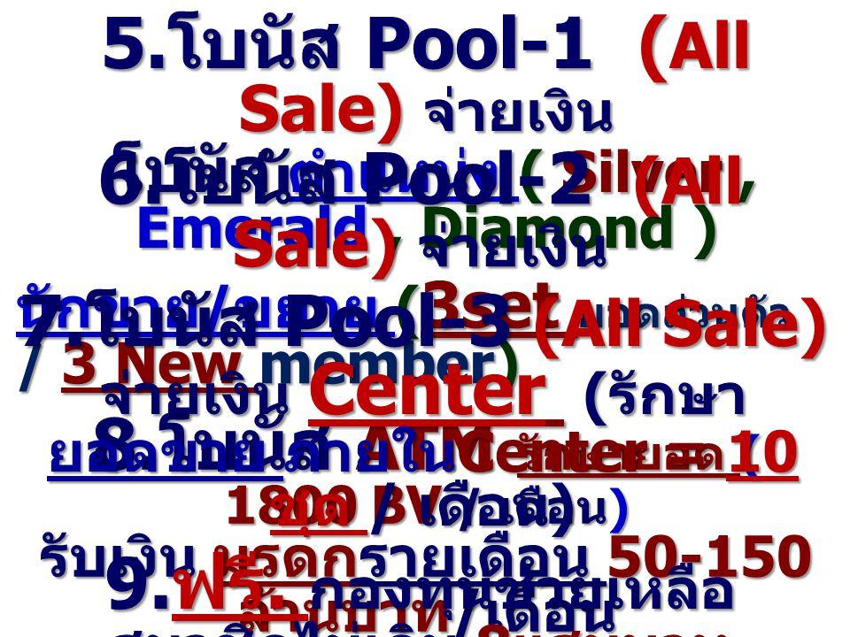 5.โบนัส Pool-1 (All Sale) จ่ายเงิน