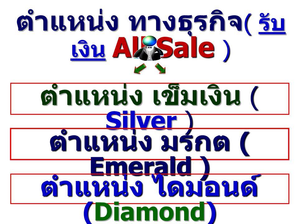 ตำแหน่ง มรกต ( Emerald ) ตำแหน่ง ไดมอนด์ (Diamond)