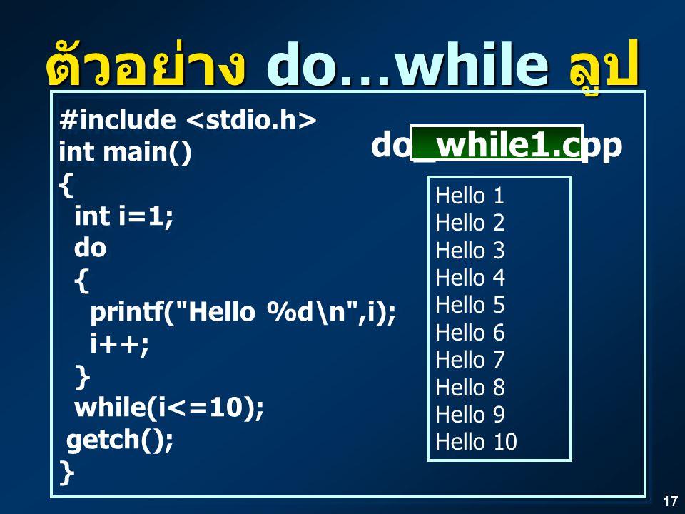 ตัวอย่าง do…while ลูป do_while1.cpp #include <stdio.h>