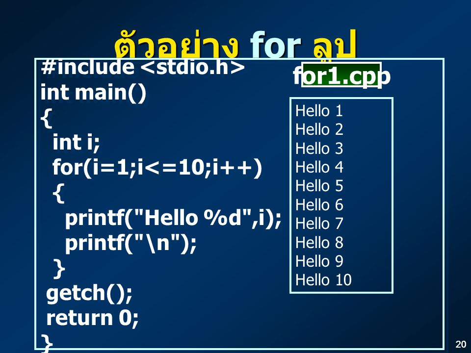 ตัวอย่าง for ลูป for1.cpp #include <stdio.h> int main() { int i;
