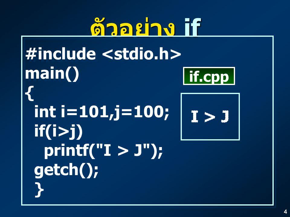 ตัวอย่าง if #include <stdio.h> main() { int i=101,j=100;