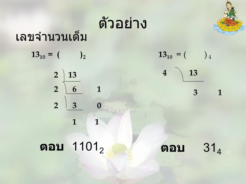 ตัวอย่าง เลขจำนวนเต็ม ตอบ 11012 ตอบ 314 1310 = ( )2 1310 = ( ) 4 4 13